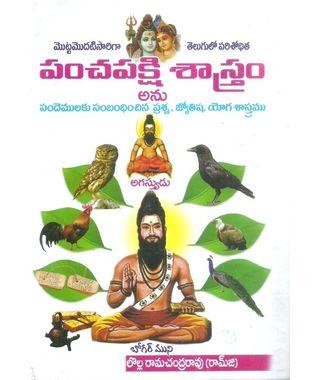 Panchapakshi Sastram