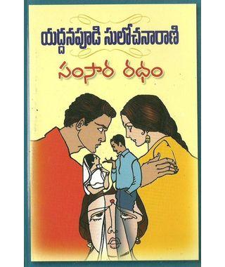 Samsara Radham