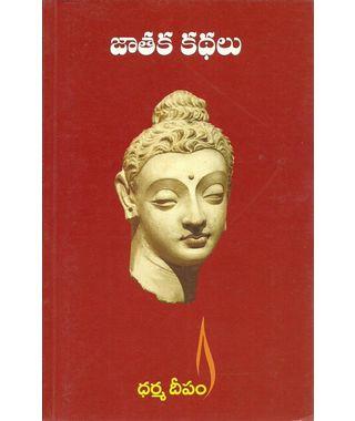 Jathaka Kadhalu