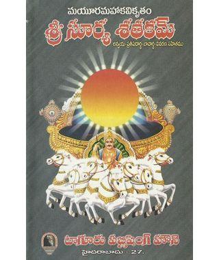 Sri Surya Sathakam