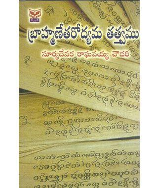 Brahmanetarodyama Tatvamu