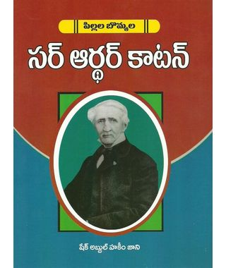 Pillala Bommala Sir Arthur Cotton