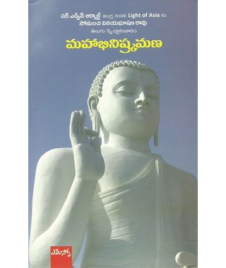 Mahabhinishkramana