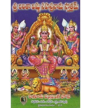 Sri Lalitha Vishnu Sahasranama Sthotram