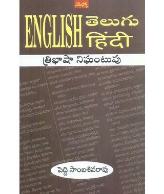 English Telugu Hindi Tribhasha Dictionary