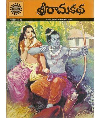Srirama Katha