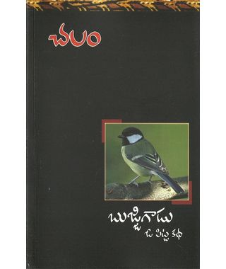 Bujjigadu