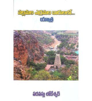 Nallamala Erramala Darulalo Yatra