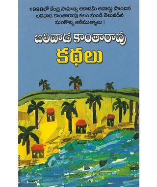 Balivada Kantha Rao Kadhalu