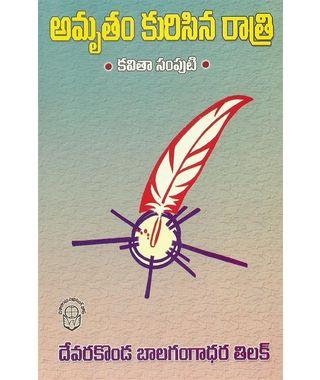 Amrutham Kurisina Ratri