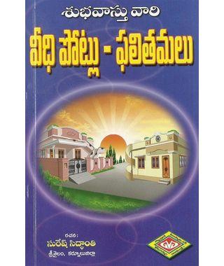 Veedhi Potlu- Phalithamulu