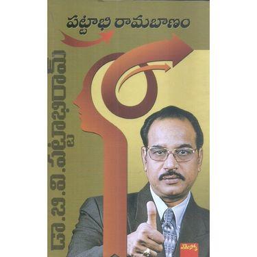 Pattabhi Ramabanam