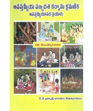 Apastambiya Painchadasa Karmanu Kramanika Apasthambiyapara Prayogaha