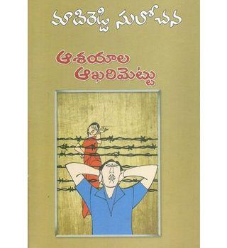 Aashayala Aakarimettu