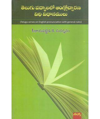 Telugu Padyalalo Anglocchaarana- Vidhi Vidhanamulu