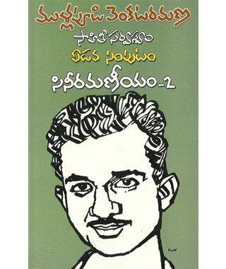 Mullapudi Venkata Ramana Sahithi Sarvasvam- 7 Cine Ramaneyam- 2