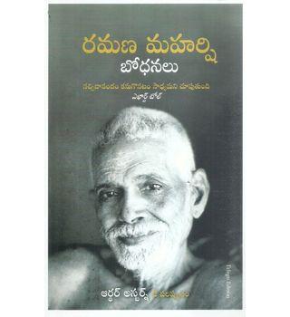 Ramana Maharshi Bodhanalu