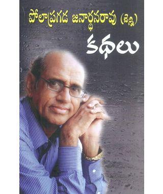 Polapragada Janarthana Rao (Jenni) Kathalu