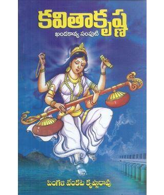 Kavitha Krishna