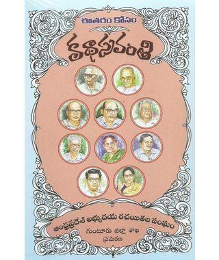 Kathasravanthi
