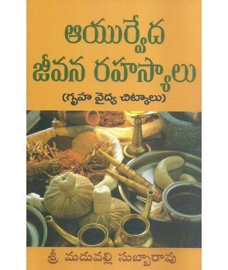 Aayurveda Jeevana Rahasyalu
