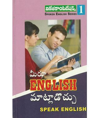 Vijetha Competitions Spoken English Series