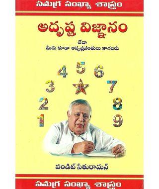 Adhrusta Vignanam