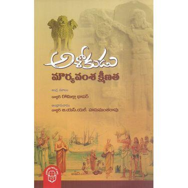 Ashokudu Maurya Vamsha Ksheenatha