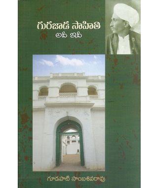 Gurajada sahithi Avi Ivi