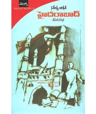 Hyderabad Jeevitha Charitra