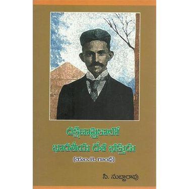 Dakshinaafrikaa Lo Bhaaratheeya Desabhakthudu