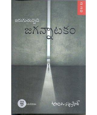 Jarugutunnadi Jagannatakam