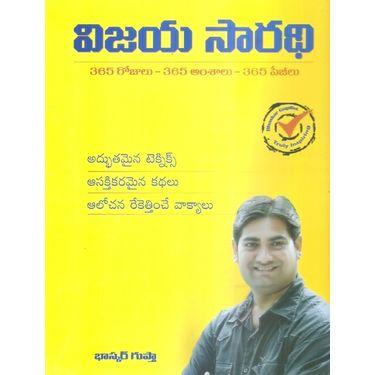Vijaya Saradhi