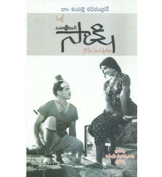 Malle Sakshi Naama Samvastaram