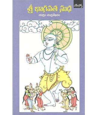 Sri Bhagavatha Sudha