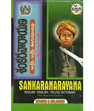 Sankara Narayana Dictonary (English- English- Telugu)