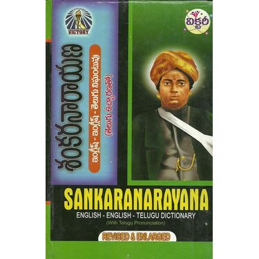 Sankara Narayana Dictonary (English- English- Telugu)