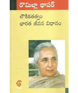 Loukikatatvam Bharatha Jeevana Vidhanam