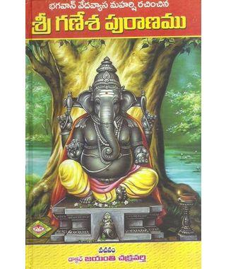 Sri Ganesha Puranamu