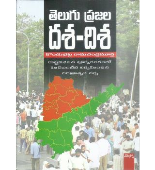 Telugu Prajala Dasa- Disa