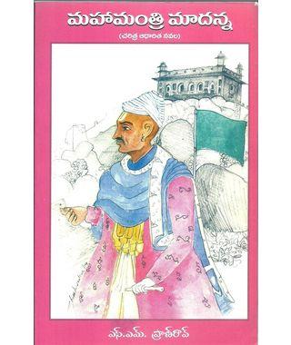 Mahamantri Madanna