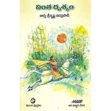 Vintha Drusyam