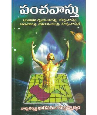 Pancha Vasthu