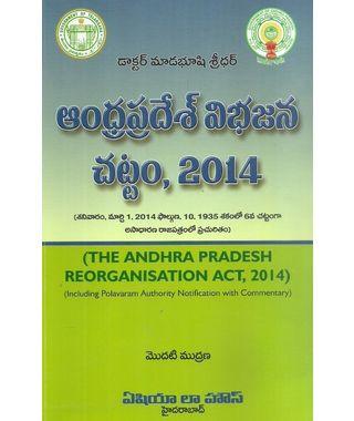 Andhra Pradesh Vibhajana Chattam, 2014