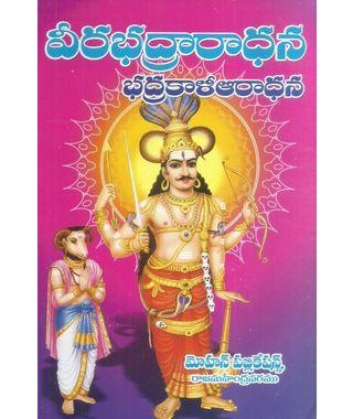 Veerabhadraradhana Bhadrakali Aaradhana