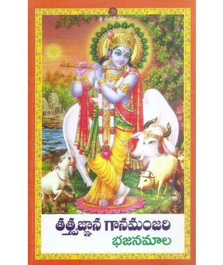 Tattwagnana Ganamanjari Bhajanamala