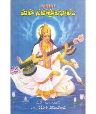 Maha Sahasravadhanam