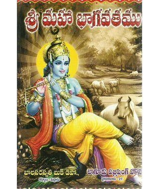 Sri Mahabagavathamu