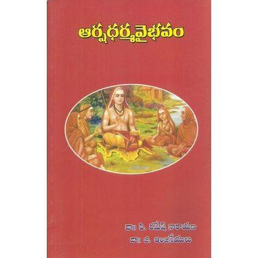 Aarsha Dharma Vaibhavam