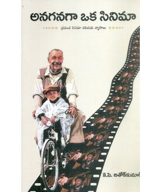 Anaganagaa Ok Cinema